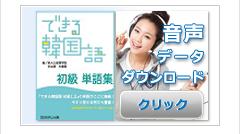 できる韓国語初級単語集の音声データダウンロード