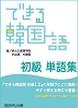 できる韓国語初級単語集音声データダウンロード