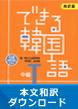 できる韓国語中級1本文和訳ダウンロード