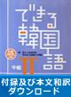 できる韓国語中級2本文和訳ダウンロード