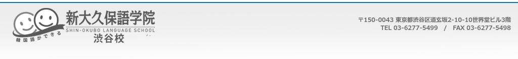 〒150-0043 東京都池袋区道玄坂2−10−10世界堂ビル3階 TEL 03-6277-5499 / FAX 03-6277-5498