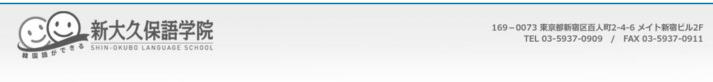 〒169-0073&#13東京都新宿区百人町2−4−6メイト新宿ビル2F &#13TEL 03-5937-0909 / FAX 09-5937-0911