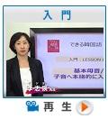 動画通信講座 &#13入門