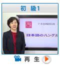 動画通信講座 &#13初級1