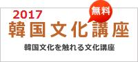 無料 &#13韓国文化講座 &#13韓国文化を触れる文化講座