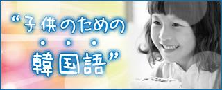 子供のための韓国語