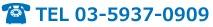 TEL 03-5937-0909
