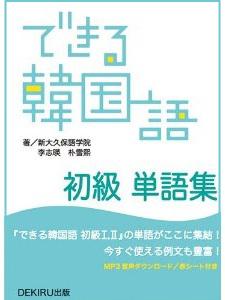 「できる韓国語 初級 単語集」の音声ファイルの入 …