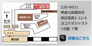 神奈川県横浜市西区高島2-12-6ヨコハマジャスト1号館 7階 &#13横浜駅東口から地下街ポルタに入り、 &#13右方向にございますF階段(ホテルプラザ方面)から &#13地上に出ますと正面にヨコハマプラザホテルがございます。 &#13その隣のビルです。