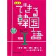 できる韓国語初級1 〈新装版〉 2,160円
