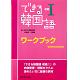 できる韓国語初級1 ワークブック 1,296円