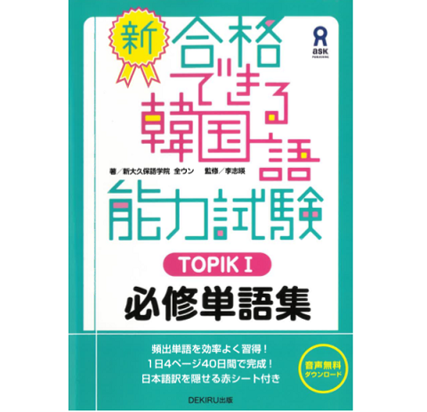 新合格できる韓国語能力試験TOPIK�必修単語集 1,870円