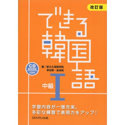 できる韓国語中級1 〈改訂版〉 2,700円