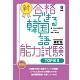 新・合格できる韓国語能力試験 TOPIK2 2,420円