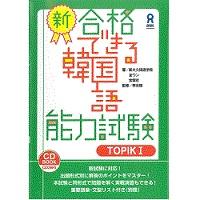 新・合格できる韓国語能力試験 TOPIK1 1,870円