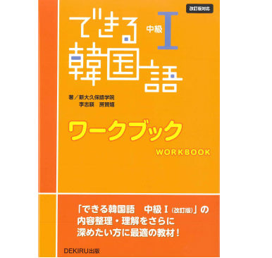 できる韓国語中級� ワークブック 1,540円