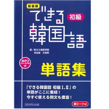 新装版できる韓国語 初級単語集 1,320円