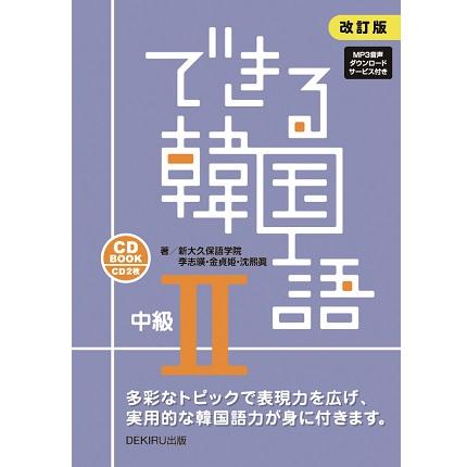 できる韓国語中級2 〈改訂版〉 2,916円
