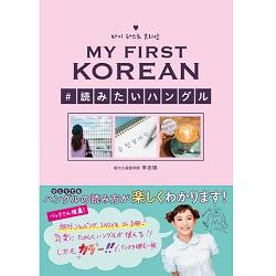 MY FIRST KOREAN 1,100円
