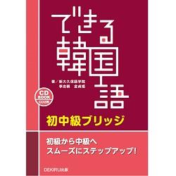 できる韓国語初中級ブリッジ 1,870円