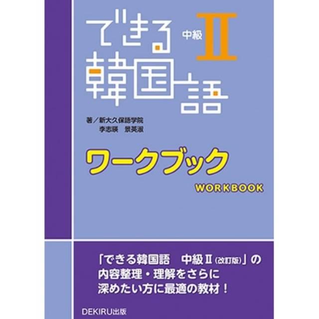 できる韓国語中級�ワークブック 1,540円