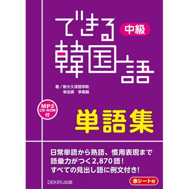 できる韓国語 中級単語集 1,980円