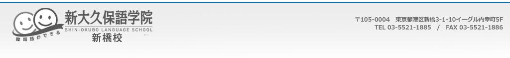 〒105-0004 東京都港区新橋3−1−10イーグル内幸町5F TEL 03-5521-1885 / FAX 03-5521-1886