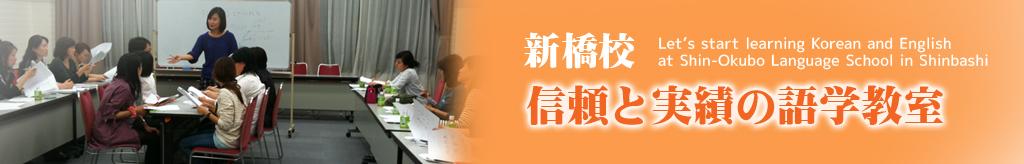 信頼と実績の韓国語と英語学校、新大久保語学院は新宿、新橋、横浜、渋谷、池袋にある語学教室(韓国語と英語)です。