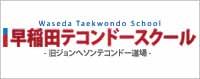 早稲田テコンドースクール