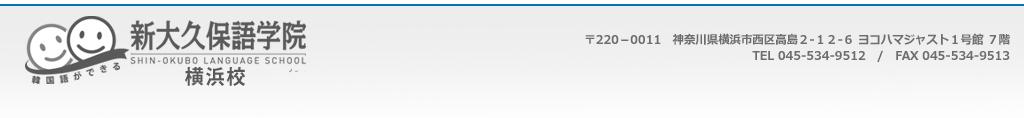 〒220-0011 神奈川県横浜市西区高島2−12−6 ヨコハマジャスト1号館7階 TEL 045-534-9512 / FAX 045-534-9513